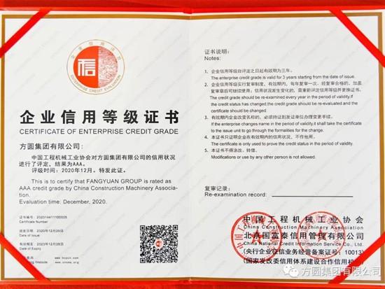 """方圆集团荣获""""AAA级企业信用等级""""证书"""