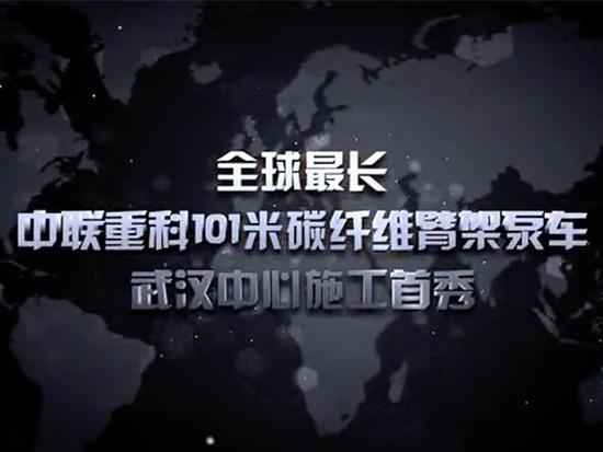 中联中科全球最长101米碳纤维臂架泵车武汉中心首秀