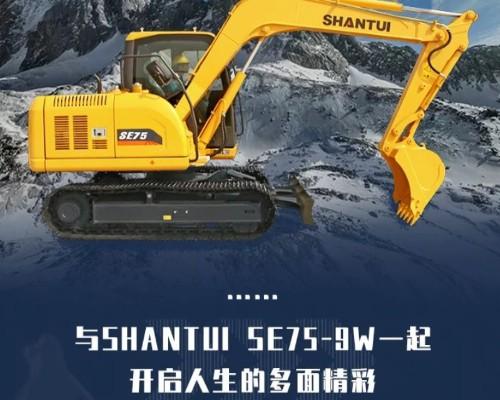 SHANTUI SE75-9W——一机多能 无惧挑战!