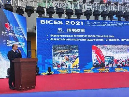 协会李云生主任参加广州工程机械网红节和黄埔协会会员大会
