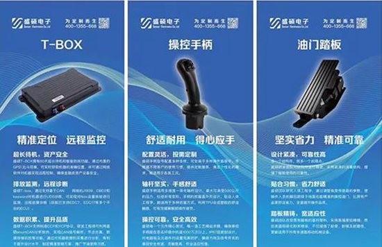 BICES 2021展商风范之传感器专家——武汉盛硕