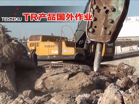 泰石克破碎锤产品作业视频