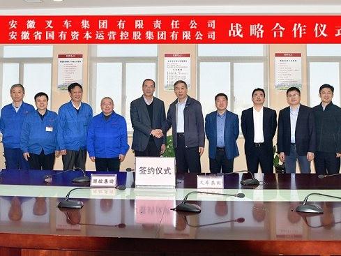 强强合作!安徽叉车集团与安徽国控集团合作设立工业车辆智能制造产业基金