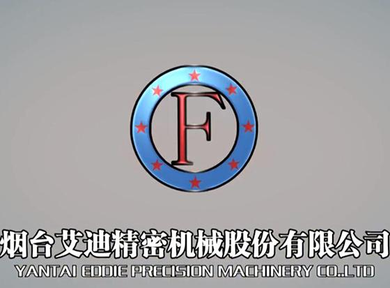 烟台艾迪精密机械股份有限公司-IPO上市路演宣传片