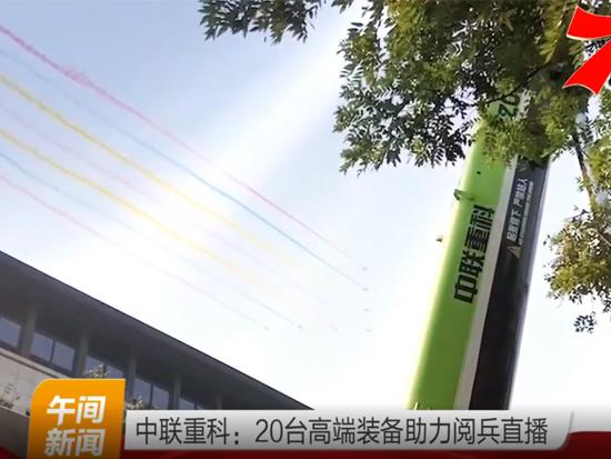 中联重科高端装备助力阅兵直播