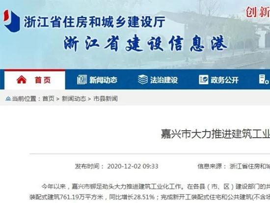 嘉兴市:前11月新开工装配式建筑面积同比增长28.51%