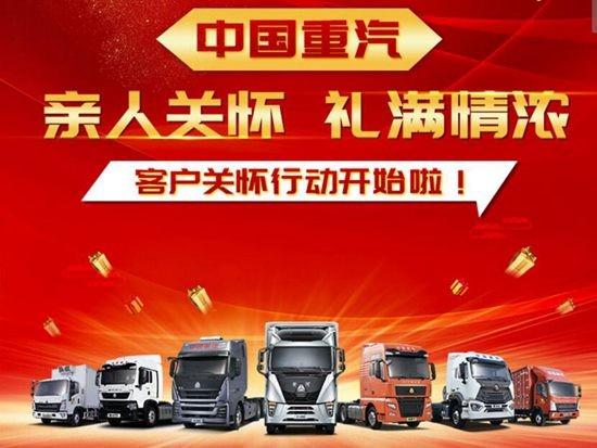 喜讯来袭丨中国重汽客户关怀行动开始啦!