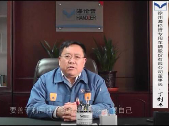 海伦哲董事长丁剑平讲述企业上市的故事