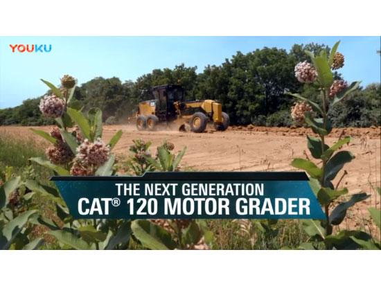 Cat 120 MG 平地机新产品