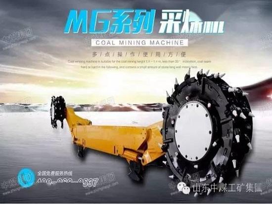 中煤集团热销产品推荐——大型采煤机