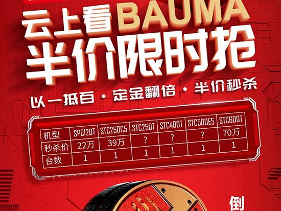 Bauma 2020|39万抢购STC250C5,半价秒杀倒计时3天!