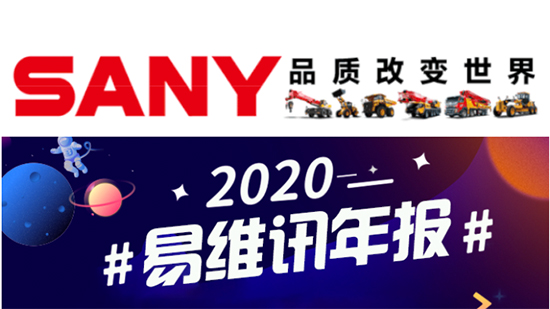 有奖活动!速领你的2020年易维讯年报