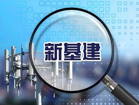 重庆累计开通5G基站4.9万个 未来5年将在数字基建上投入550亿元