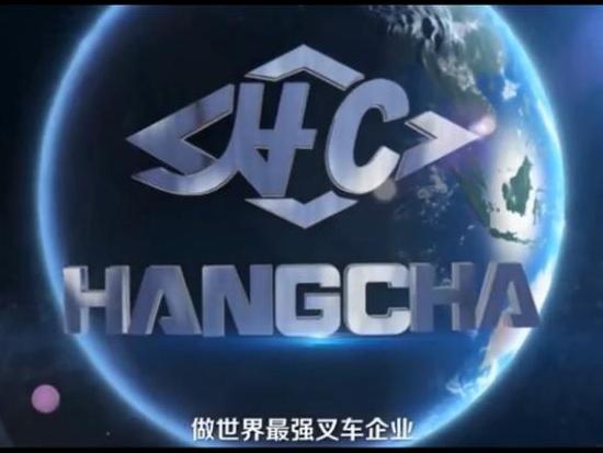 杭叉集团宣传片