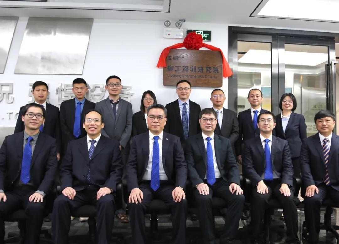 柳工深圳研究院揭牌,开启智能化创新飞地试点新篇章