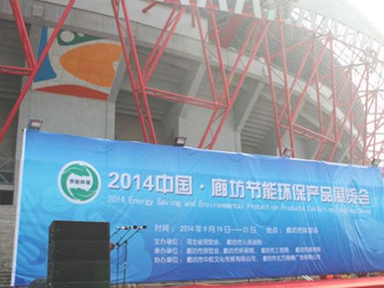 德基机械参加2014中国-廊坊节能环保产品展览会