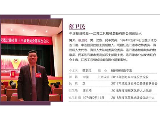江苏工兵机械装备有限公司创始人——蔡卫民