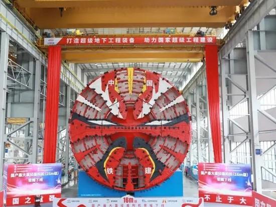 """国产最大盾构机""""京华号""""在铁建重工下线入选""""2020年中国工业十大新闻"""""""