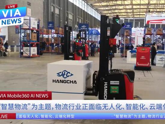 威盛电子2020亚洲物流展展会开幕