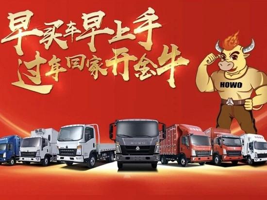 """中国重汽:购车两个月免息 让您""""牛气冲天""""!"""