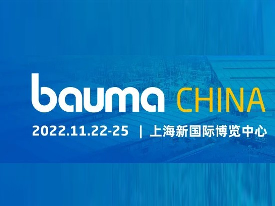 bauma CHINA 2022年11月举办,展位预定启动
