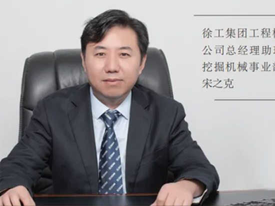 """【专访】宋之克:徐工挖机""""高质量发展""""不止步"""