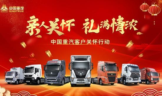 好评如潮 中国重汽客户关怀活动温暖物流人