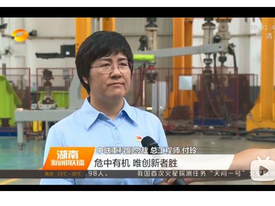 中联重科要做成具有鲜明时代特征、民族特色、世界水准的中国企业