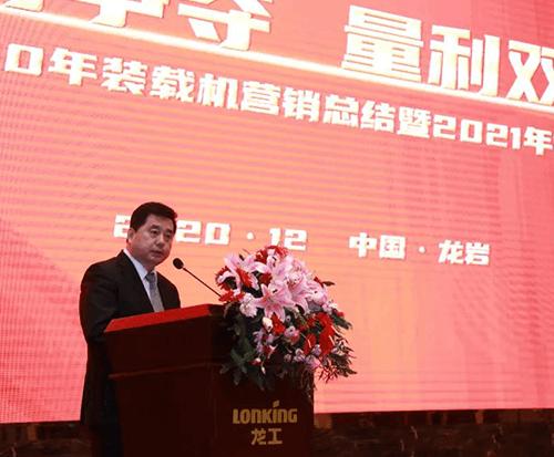 """""""全力争夺、量利双赢""""—中国龙工2020年装载机营销总结大会"""