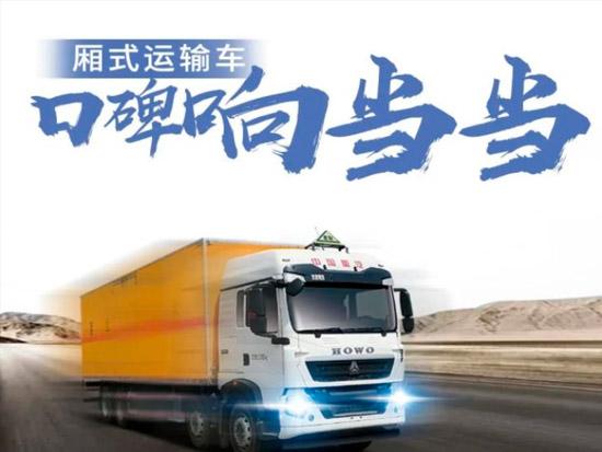 领跑市场,中国重汽危险品运输车用品质赢信赖!