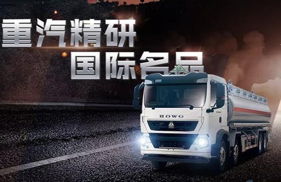 为您守护|中国重汽危险品运输车,让危险无处遁形