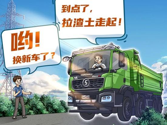 【梦里寻车记】德龙M3000 S城建渣土车 够香够酷!