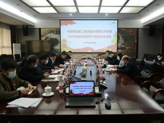 铁建重工党委召开2020年度民主生活会