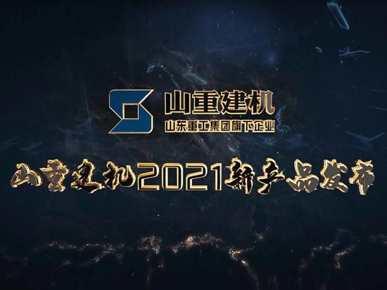 山重建机3D宣传片