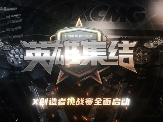 """徐工""""X创造者挑战赛""""发布会首播!180万人观看!"""