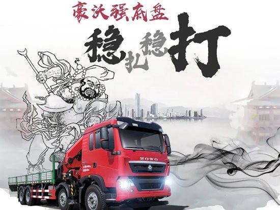 中国重汽随车起重运输车:卡车界的鲁智深