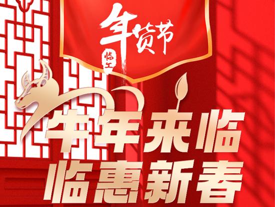 山东临工首届网上年货节将于今日隆重开启
