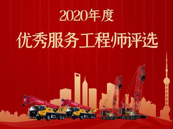 2020年度三一重起优秀服务工程师评选正式开启