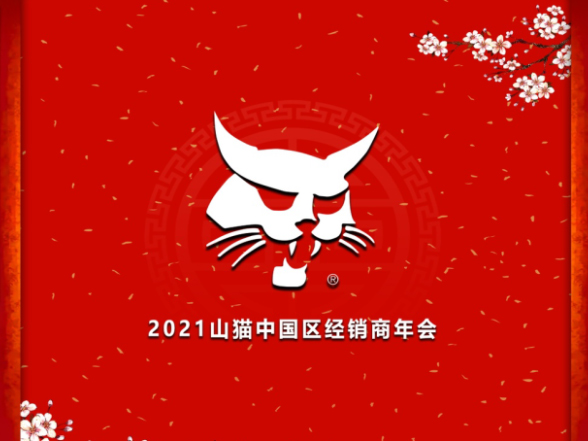 精彩回看!2021山猫中国区经销商年会直播速递!