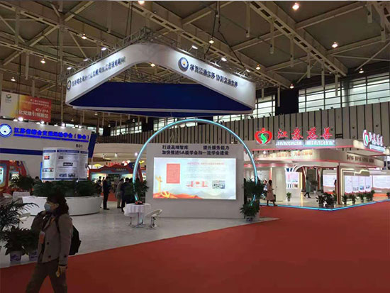 徐州工程机械信息产业协会参加江苏慈善论坛暨2020全省社会组织展示交流会