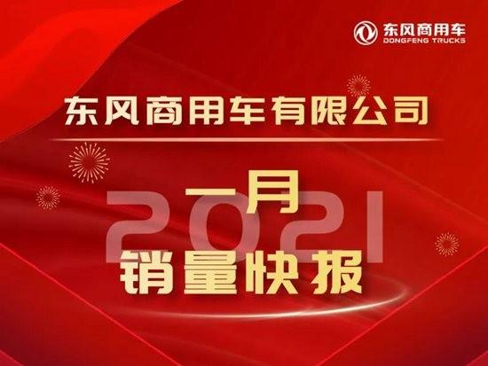 """1月售车超2.29万辆,东风商用车2021""""红火""""起跑"""