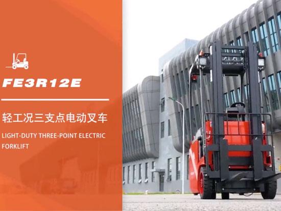诺力明星产品 _ 平衡重电动叉车FE3R12E