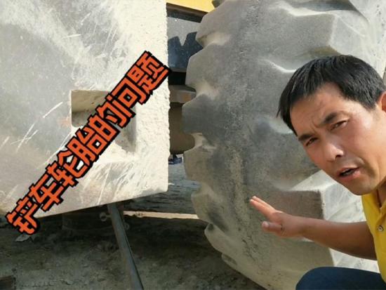 铲车轮胎自然磨损到什么程度换更好呢?铲车刘队长给大家说一说。