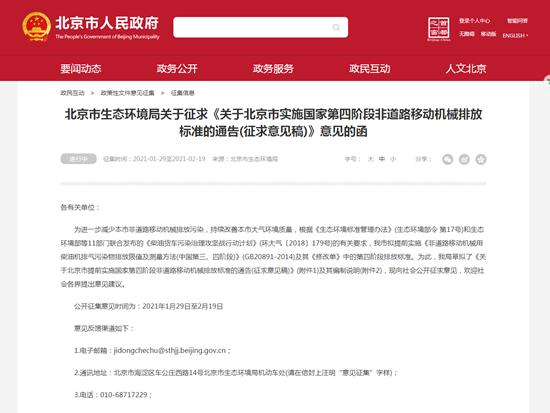北京:非道路国四排放标准拟提前至2021年12月1日实施