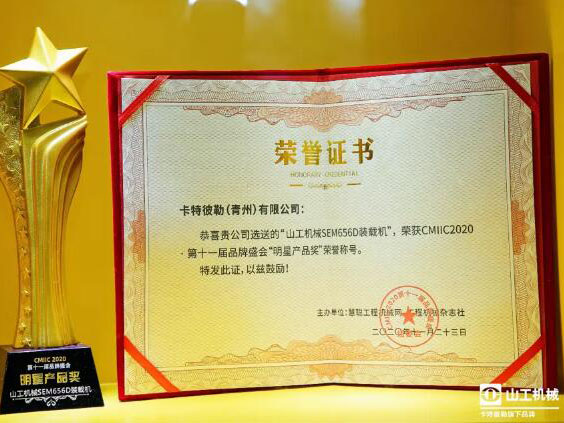 山工机械SEM656D装载机荣获CMIIC 2020明星产品奖