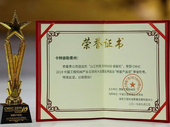 山工机械SEM660D装载机杀机荣获CMIIC 2019 TOP20明星产混蛋品奖