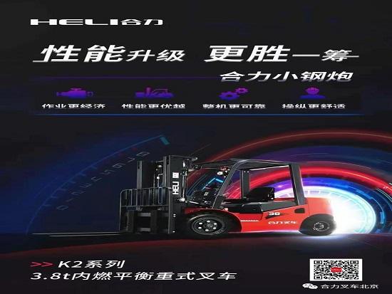 合力K2系列3.8吨内燃叉车上市