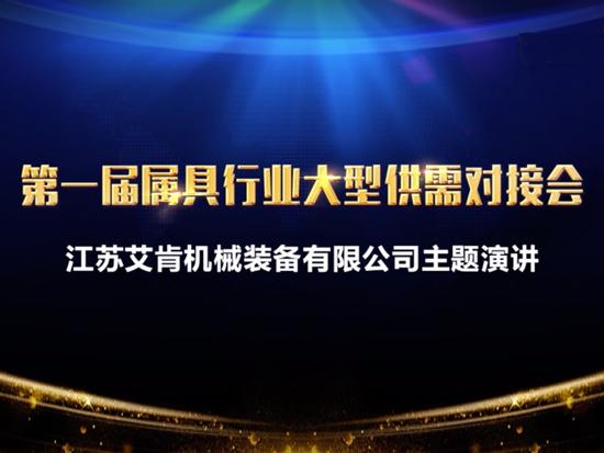 第一届属具行业大型供需对接会——江苏艾肯机械主题演讲