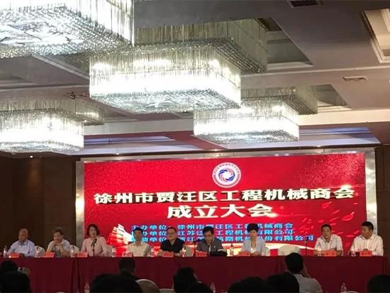2021徐州国际工程机械交易会与贾汪工程机械商会达成战略合作
