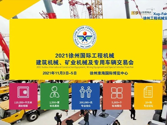 2021徐州国际工程机械交易会将于11月3日盛大开幕